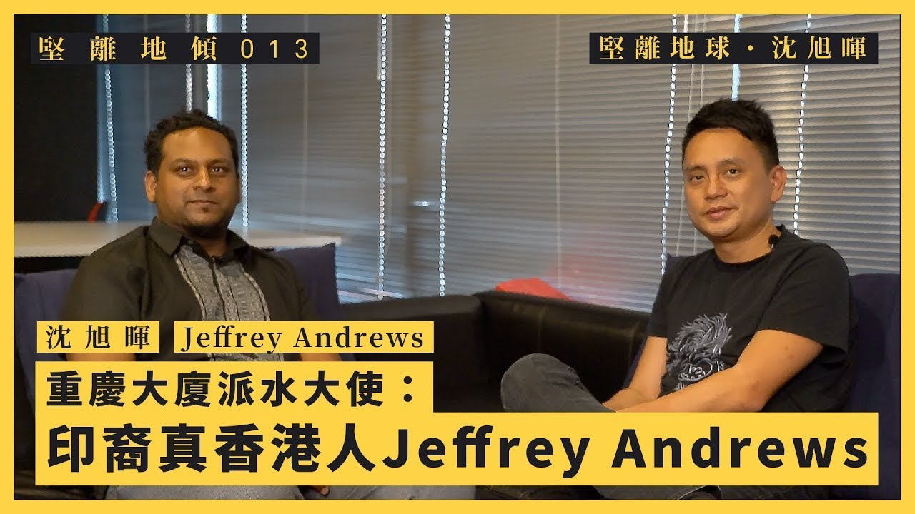 【堅離地傾.沈旭暉 013】重慶大廈派水大使:印裔真香港人Jeffrey Andrews