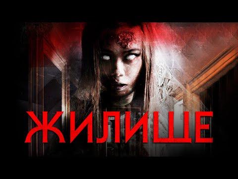 Жилище HD 2016 (Ужасы, Триллер) / Dwelling HD - Видео онлайн