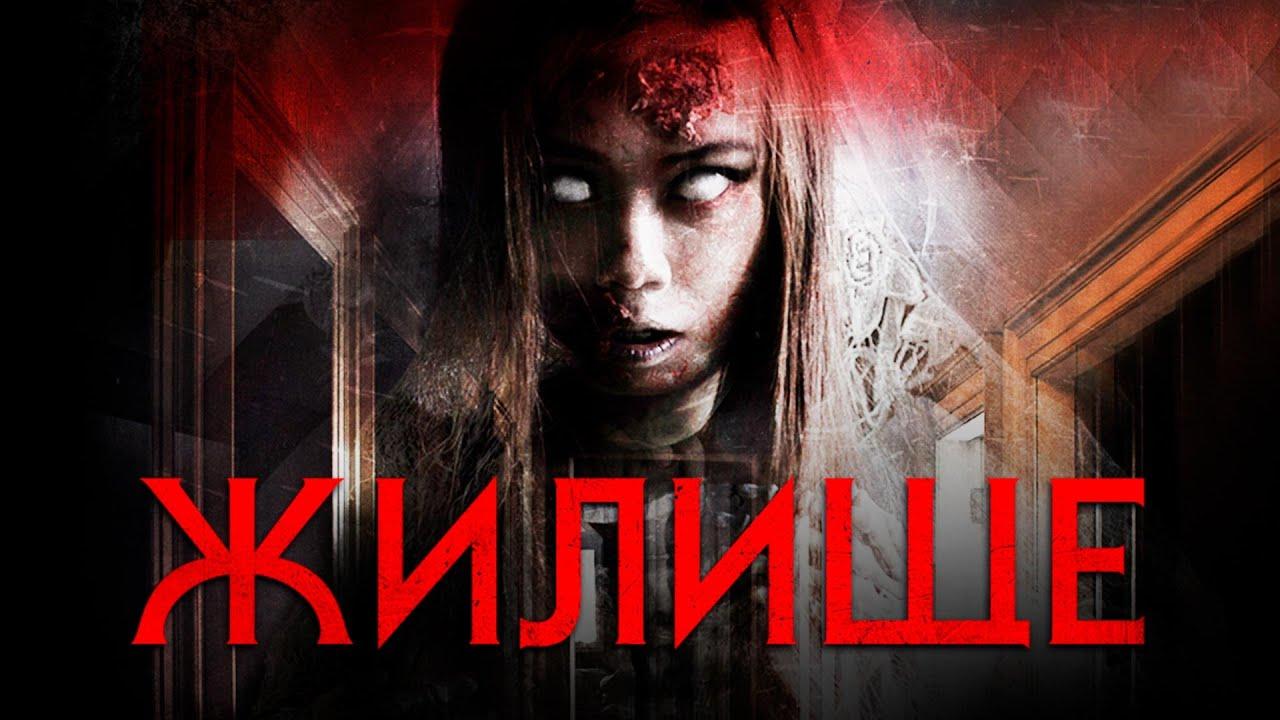 Жилище HD 2016 (Ужасы, Триллер) / Dwelling HD