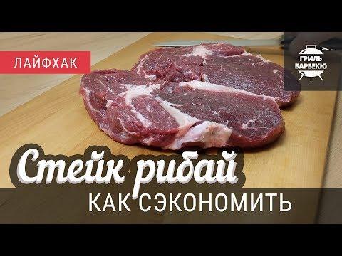 Вопрос: Как выдержать говядину?