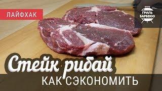 видео Как сэкономить на покупке мяса?