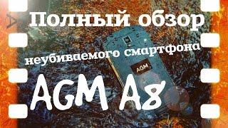 AGM A8 - Самый полный и позитивный обзор серьезного смартфона! Смотреть всем!