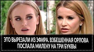 Дом 2 Свежие Новости 17 июля 2019 Эфир (23.07.2019)