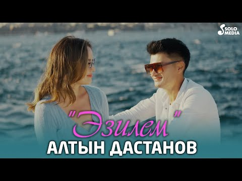 Алтын Дастанов - Эзилем