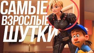 РАЛЬФ 2 ПРОТИВ ИНТЕРНЕТА/ ПОДРОБНОСТИ ТРЕЙЛЕРА!