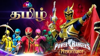 Power Rangers Mystic Force Theme song Tamil Version