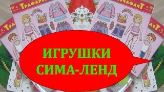 Іграшки до Нового року з сайту Сіма-ленд