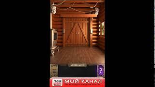 11 уровень  - 100 Doors Challenge (100 Дверей Вызов) прохождение