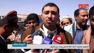 الحوثيون يفتعلون أزمات الغاز المنزلي بهدف جني الأرباح   | تقرير رشاد النواري