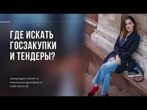 Госзакупки: где искать тендеры? Сравниваем сайт Zakupki.gov.ru с системами по поиску госзакупок.
