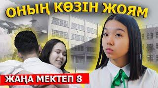 Мен сені тастамаймын / Жаңа мектеп - 8 серия