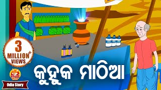 KUHUKA MATHIA |  କୁହୁକ ମାଠିଆ   | Moral Story For Kids | HookeHoo TV