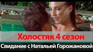 Свидание с Натальей Горожаной | Холостяк 4 сезон