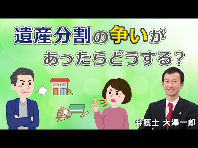 遺産分割について(解説:大澤一郎 弁護士)