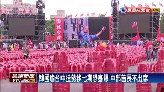 韓國瑜台中造勢恐塞爆 中部首長不出席-民視新聞