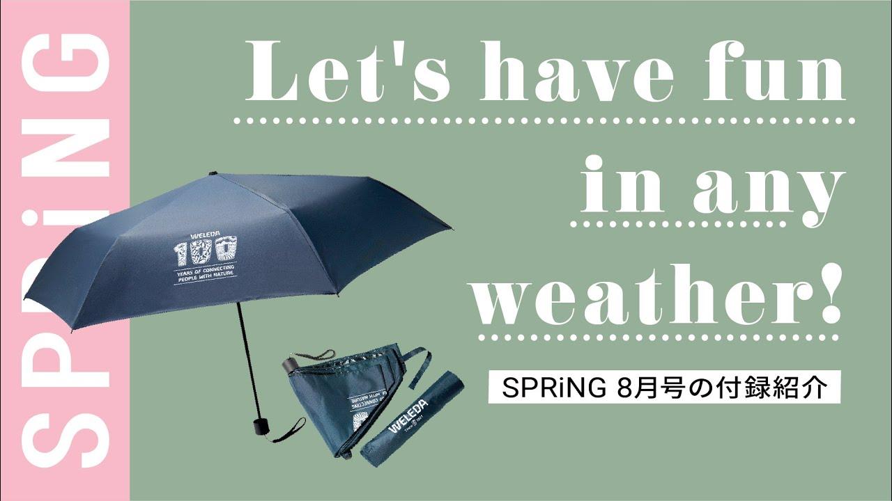 【雑誌付録】SPRiNG8月号の付録は、UVカット99.9%、遮光率100%の〈ヴェレダ〉折りたたみ傘
