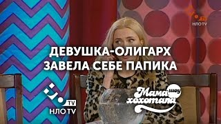 Девушка-Олигарх Завела себе Папика | Мамахохотала | НЛО TV