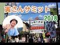 寅さんサミット 2018(男はつらいよ)Otoko wa Tsurai yo の動画、YouTube動画。