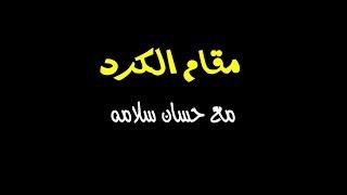 مقام الكرد مع الشيخ حسان سلامه ( شرح وتطبيق )