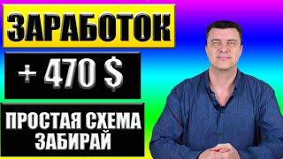 ПРОСТАЯ СХЕМА, ЗАБИРАЙ + 470$! Как заработать деньги в интернете без вложений с телефона