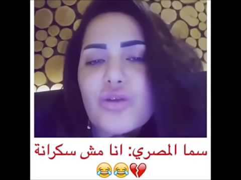 فضيحه +18سما المصرى تنشر الأندروير الخاص بها وتقول أنا مش سكرانة