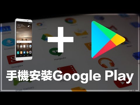 [安卓軟件推薦]中國國產手機如何正常運行Google Play及Google相關服務? How to run Google Play on Android mobile made in China?