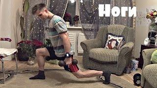Как Накачать Ноги с Гантелями Дома