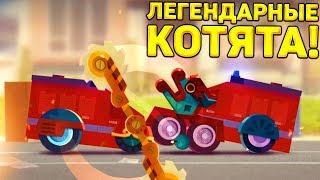 ЛЕГЕНДАРНЫЕ КОТЯТА! - CATS: Crash Arena Turbo Stars