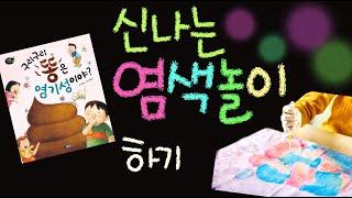 신나는 염색 놀이 하기 (그림책, 교과서 실험) [초등…