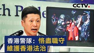 香港警队:恪尽职守 维护香港法治 | CCTV