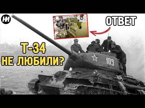 ЗА ЧТО СОВЕТСКИЕ ТАНКИСТЫ НЕ ЛЮБИЛИ ЛЕГЕНДАРНЫЙ Т-34?
