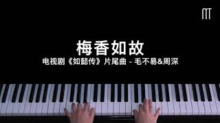 毛不易周深 – 梅香如故钢琴抒情版《如懿传》片尾曲 Ruyi's Royal Love in the Palace Piano Cover