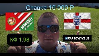 Венгрия Англия Прогнозы на футбол сегодня Венгрия Англия прогноз и ставка 2 сентября отборы ЧМ