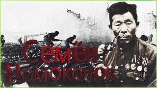 Время истории - Семён Номоконов (двадцать четвертый выпуск)  І Никто не забыт, ничто не забыто І