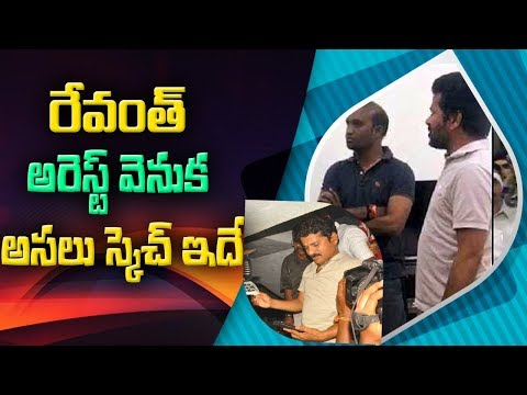 High Court Serious On TRS Govt Over Revanth Reddy Arrest Issue   ABN Telugu