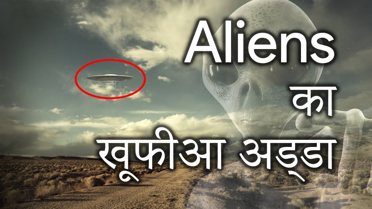 ALIENS का खूफीआ अड्डा | The Zone of Silence | Evil Enigma