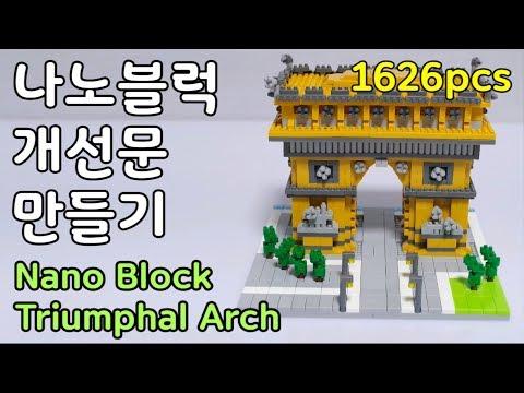 나노블럭 개선문 Triumphal Arch Nanoblock Brick