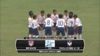 【ハイライト】田村MARS×新潟U-12「U-12 ジュニアサッカーワールドチャレンジ 2016」