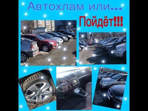 Авторынок в Челябинске. Мониторинг цен.