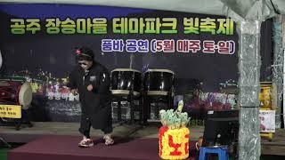 5월16일 공주장승마을 테마파크 빛축제 2부공연 ?조팔…