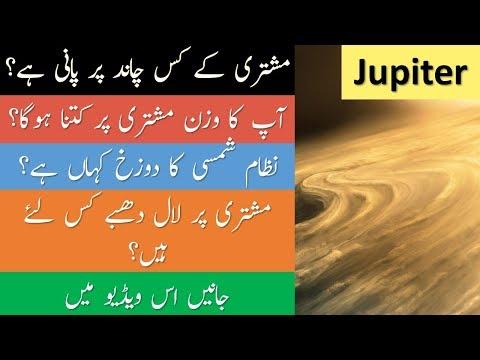 Jupiter Facts in Urdu & Hindi | Jupiter Documentary  | Space Information