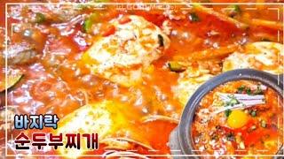 바지락 순두부찌개 만들기 요리방송