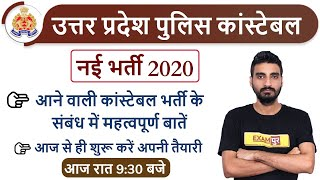 UP Police Constable 2020 | New Upcoming Vacancy | Strategy & Time Table | By Vivek Sir