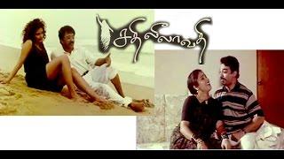 Sathi Leelavathi | Kamal Hassan, Ramesh Aravid, Heera | Full Comedy Movie