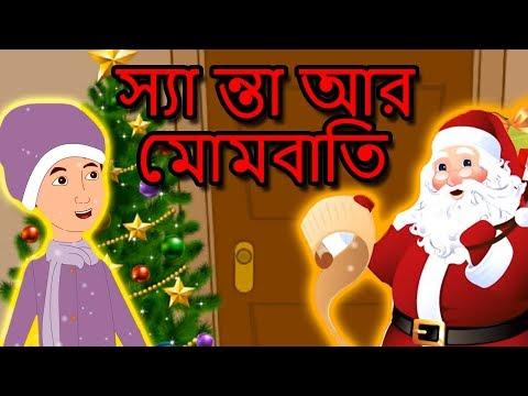 স্যা ন্তা আর মোমবাতি Santa and Candles - Christmas Story In Bengali | ঠাকুরমার ঝুলি 2018 | গল্প