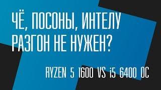 Чё, посоны, Интелу разгон не нужен? Ryzen 5 1600 vs Core i5 6400 OC