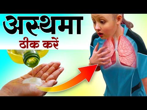 दमा अस्थमा को जड़ से ख़त्म करने के सबसे कामयाब नुस्खे   Cure Asthma Naturally with home Remedies