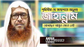 আসুন জেনে নেই আল্লাহ তায়ালা জান্নাত জাহান্নাম কোথায় রেখেছেন। Sayed Kamal Uddin Jafori