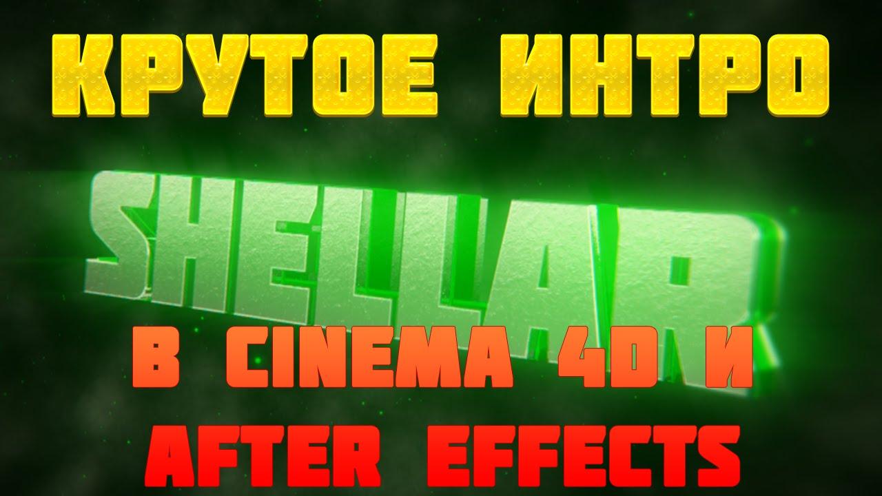 Как сделать интро крутое в cinema 4d