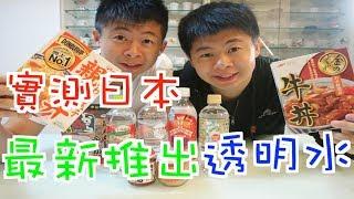 【優格失敗補救】「優格失敗補救」#優格失敗補救,《實測日本飲料》...